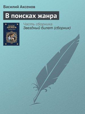 cover image of В поисках жанра
