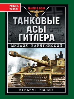 cover image of Танковые асы Гитлера
