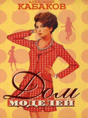 cover image of Дом моделей (сборник)