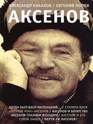 cover image of Аксенов