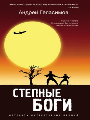 cover image of Степные боги