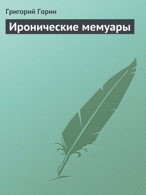 cover image of Иронические мемуары