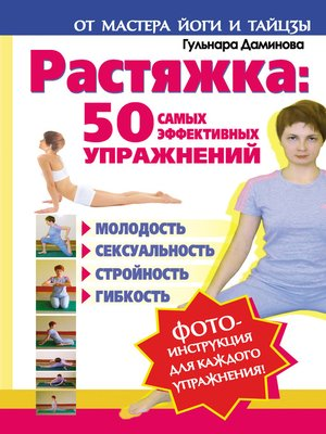 cover image of Растяжка