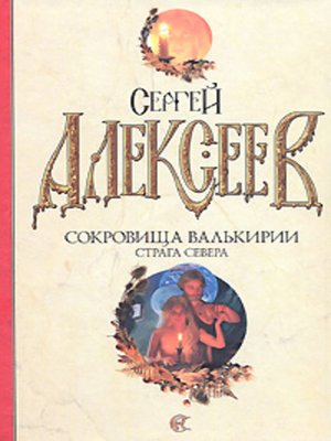 cover image of Сокровища Валькирии. Страга Севера