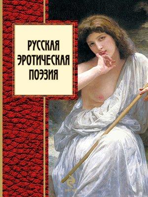 cover image of Русская эротическая поэзия