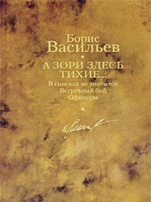 cover image of Офицеры