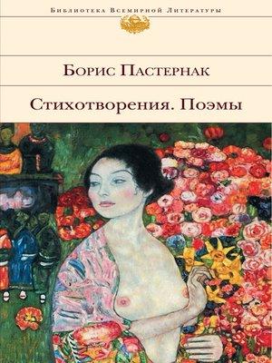 cover image of Стихотворения. Поэмы