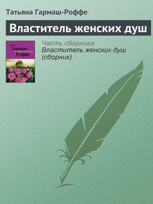 cover image of Властитель женских душ