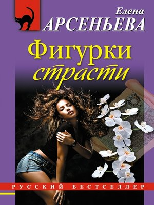 cover image of Фигурки страсти
