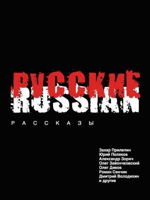 cover image of Русские (сборник)