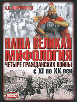 cover image of Наша великая мифология. Четыре гражданских войны с XI по XX век