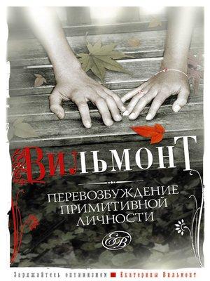cover image of Перевозбуждение примитивной личности