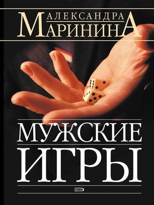 cover image of Мужские игры
