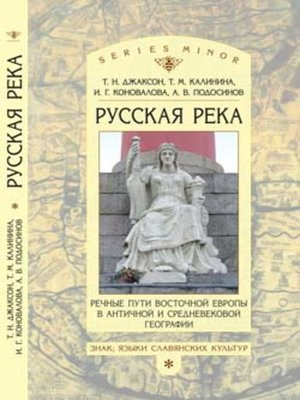 cover image of «Русская река»