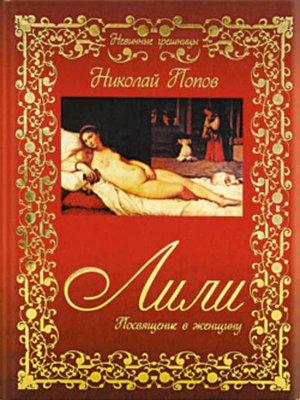 cover image of Лили. Посвящение в женщину