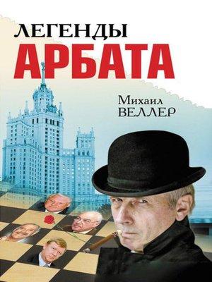 cover image of Легенды Арбата (сборник)