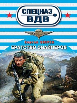cover image of Братство снайперов