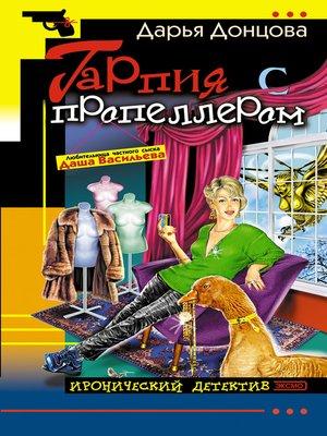cover image of Гарпия с пропеллером