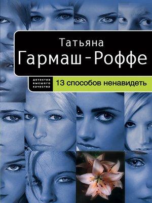 cover image of 13 способов ненавидеть