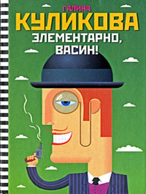 cover image of Элементарно, Васин!