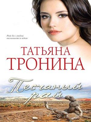 cover image of Песчаный рай