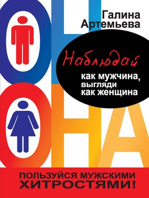 cover image of Наблюдай как мужчина, выгляди как женщина