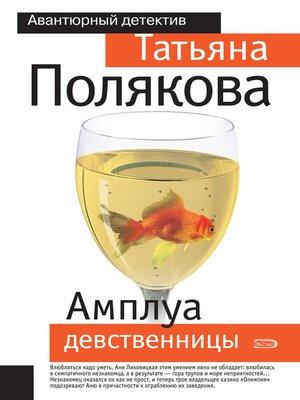 cover image of Амплуа девственницы