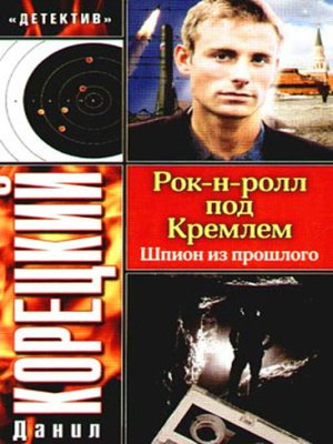 cover image of Шпион из прошлого