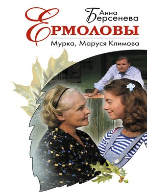 cover image of Мурка, Маруся Климова