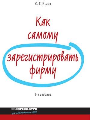 cover image of Как самому зарегистрировать фирму