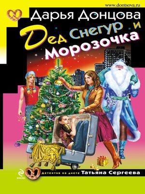 cover image of Дед Снегур и Морозочка