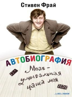 cover image of Автобиография: Моав – умывальная чаша моя