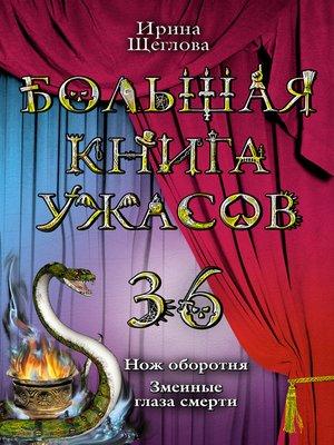 cover image of Змеиные глаза смерти