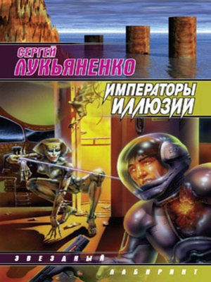 cover image of Императоры иллюзий