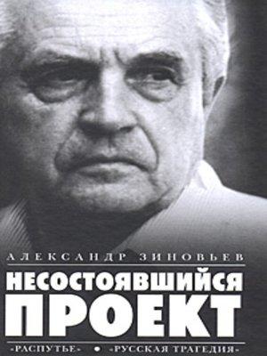 cover image of Несостоявшийся проект (сборник)
