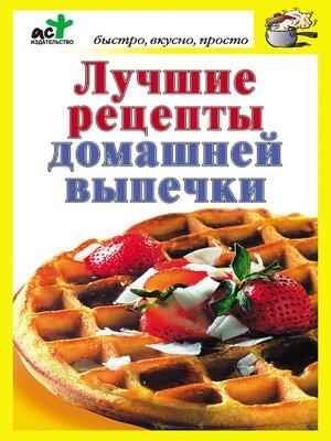 cover image of Лучшие рецепты домашней выпечки