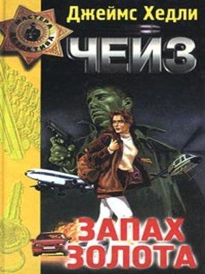 cover image of Дело о задушенной «звездочке»