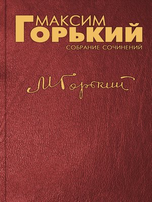 cover image of В людях