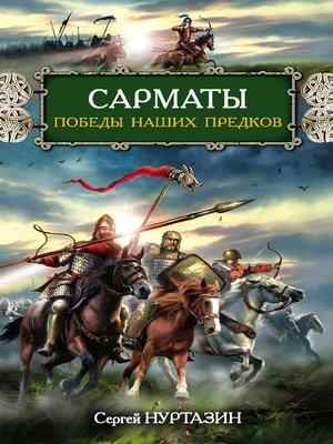 cover image of Сарматы. Победы наших предков