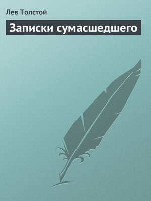 cover image of Записки сумасшедшего