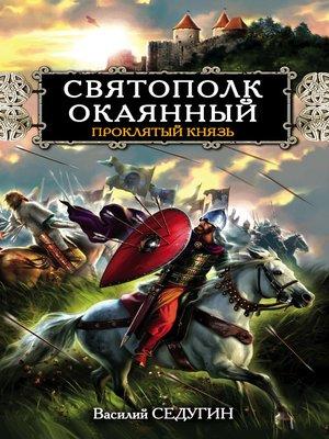 cover image of Святополк Окаянный. Проклятый князь