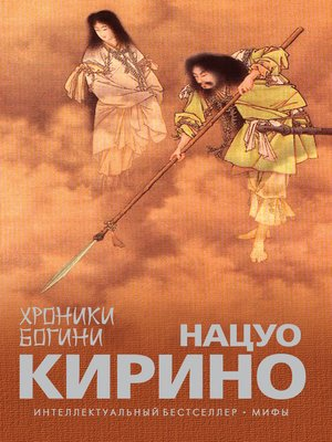 cover image of Хроники Богини (Russian edition)