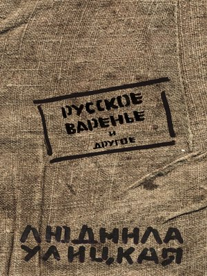 cover image of Русское варенье
