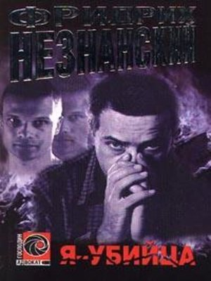 cover image of Я – убийца