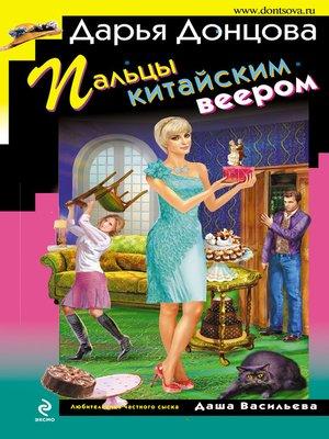 cover image of Пальцы китайским веером