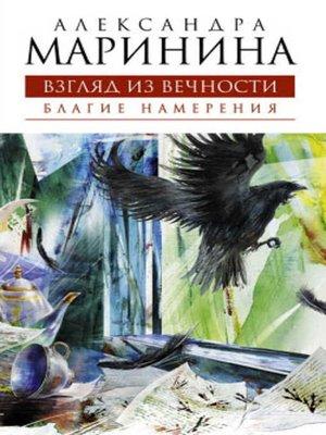 cover image of Благие намерения