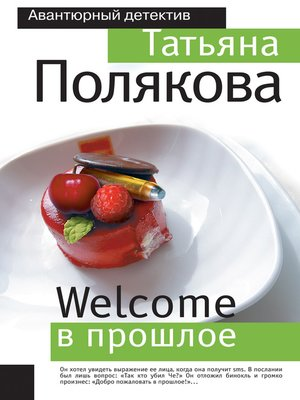 cover image of Welcome в прошлое