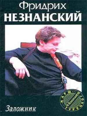 cover image of Заложник