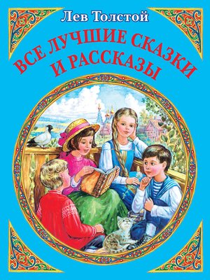 cover image of Все лучшие сказки и рассказы