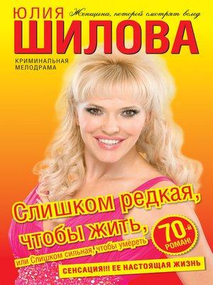 cover image of Слишком редкая, чтобы жить, или Слишком сильная, чтобы умереть